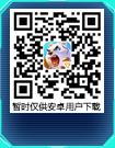 超萌官方微信二维码