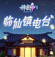 临仙镇电台