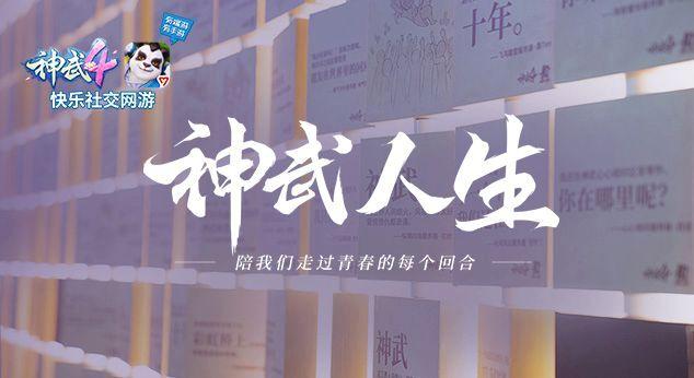 神武人生-玩家文化集合地