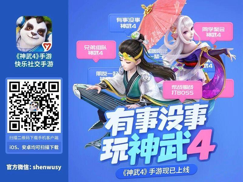 【神武4手游】元宵节系列活动正式开启 新春植树活动同步开放