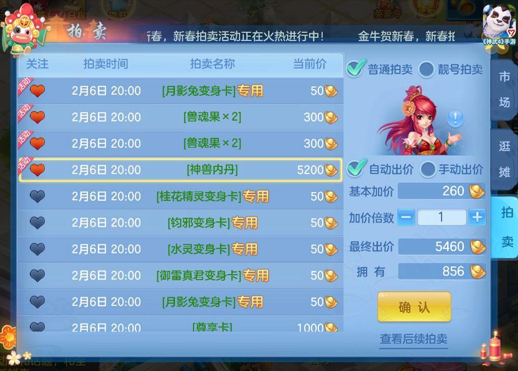 《神武4》手游新春拍卖