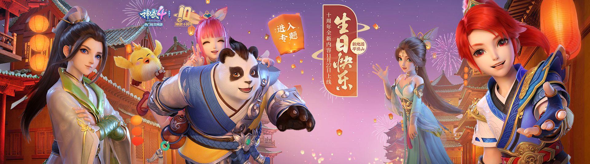 """《神武4》電腦版全新內容""""生日快樂"""""""