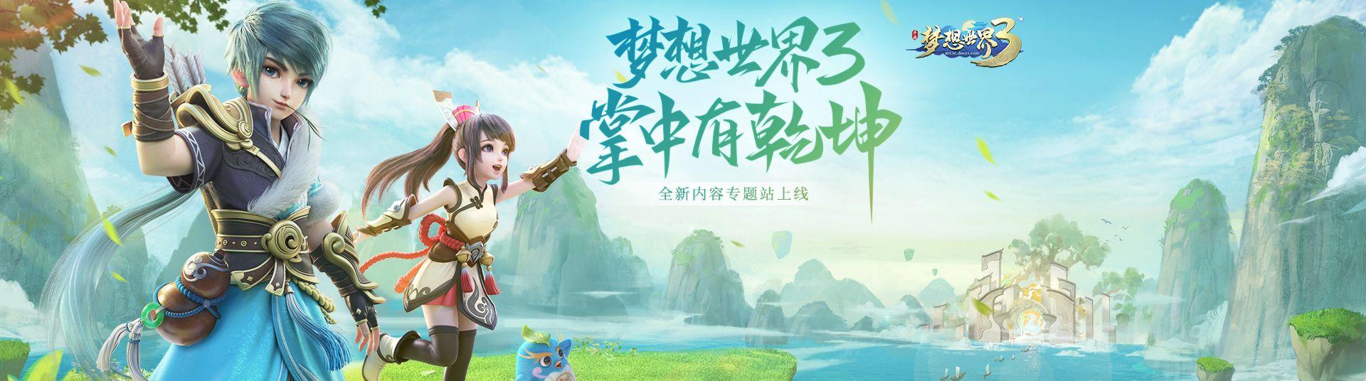 《梦想世界3》手游全新内容专题站来了!