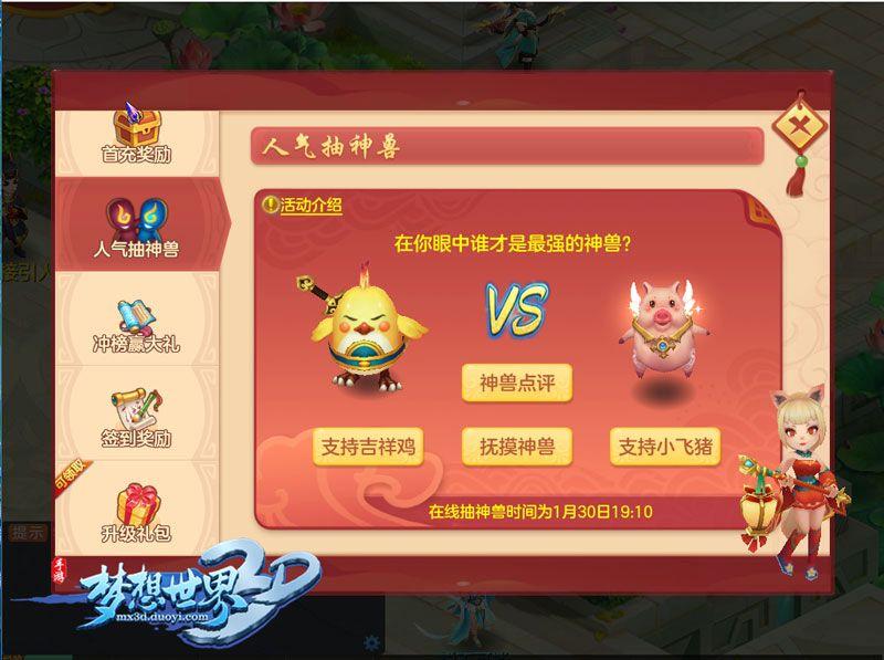 """《梦想世界3d》手游新服""""四海升平""""今日开启"""