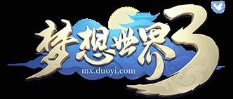 《梦想世界》官方网站